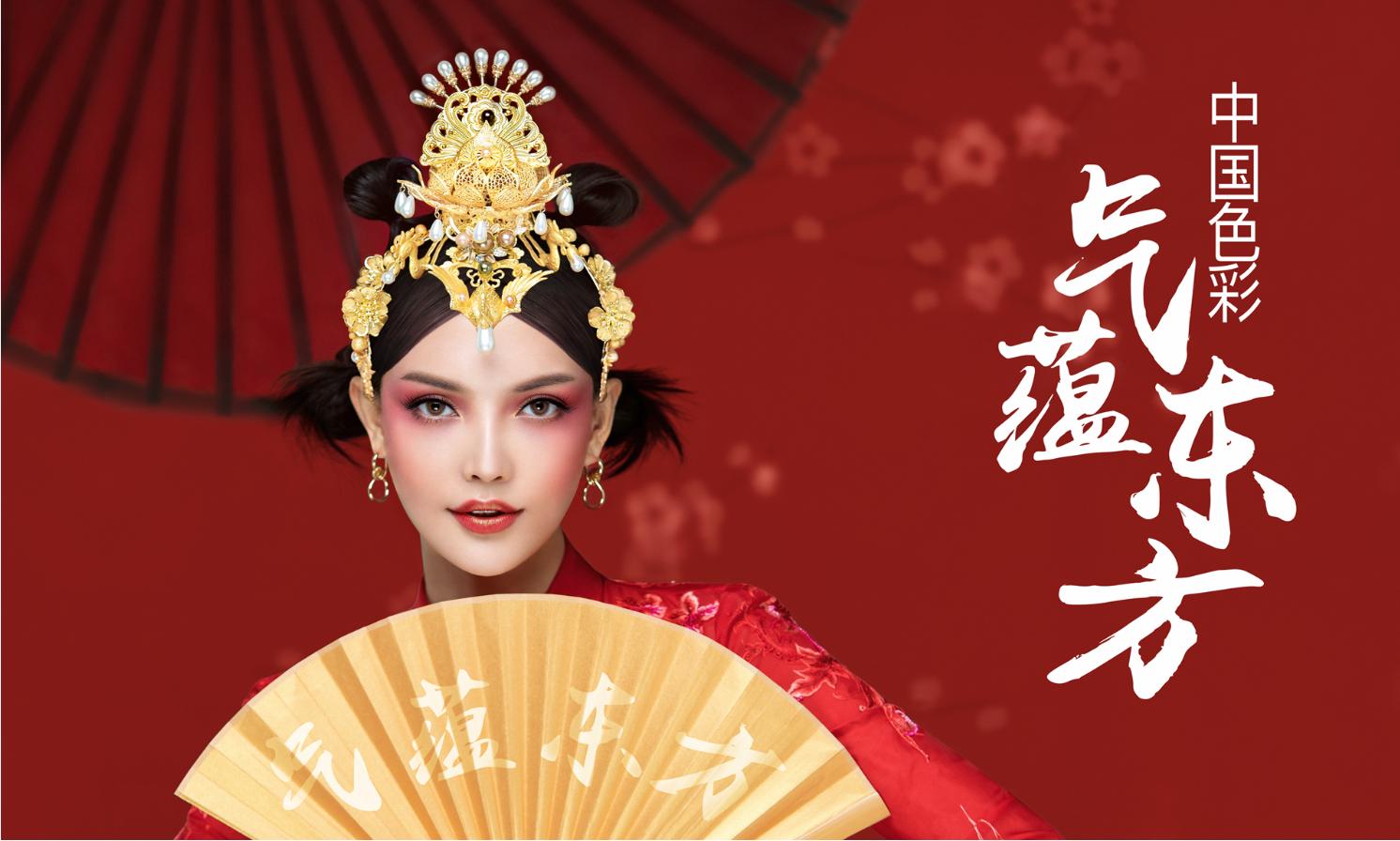 """中国色彩续写华丽篇章,毛戈平美妆""""气蕴东方""""第三季载誉而来!"""
