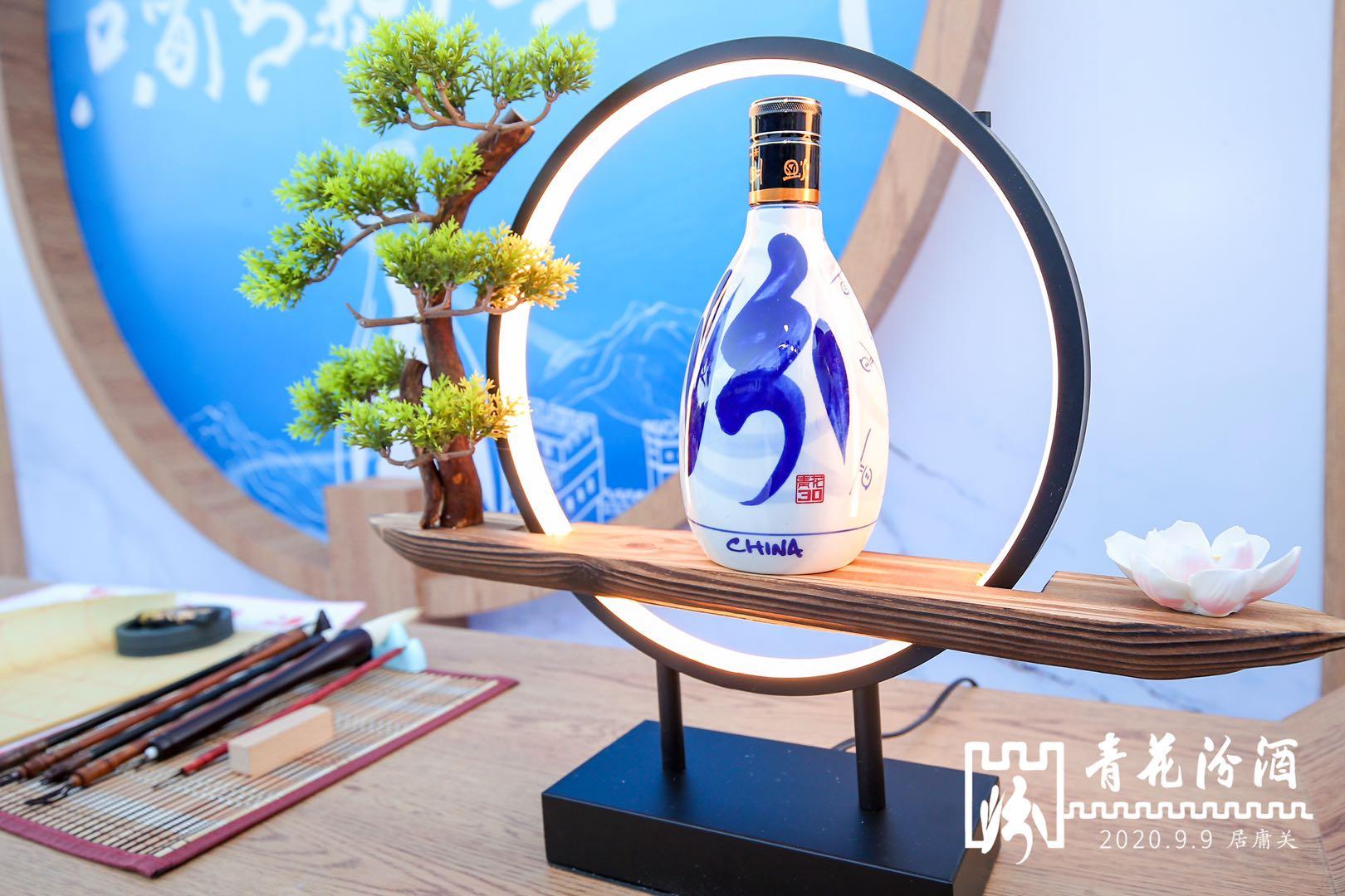 登居庸关诵汾酒赋,青花汾酒30·复兴版开启高品质生活极致之旅