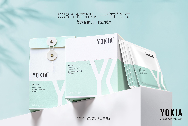 温和净澈植萃润养 愈见无限自然力量:YOKIA 008卸妆巾清透上市