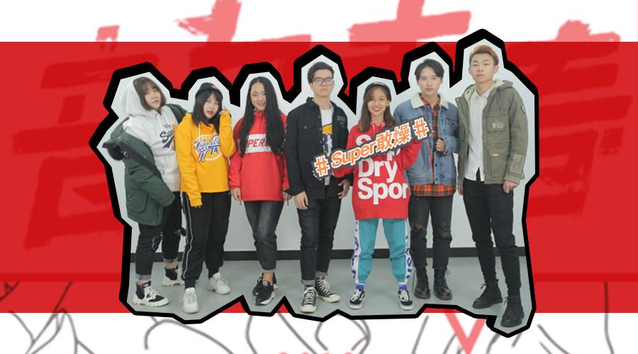 "Superdry极度干燥""中国大学音乐超级联赛""完美收官!"