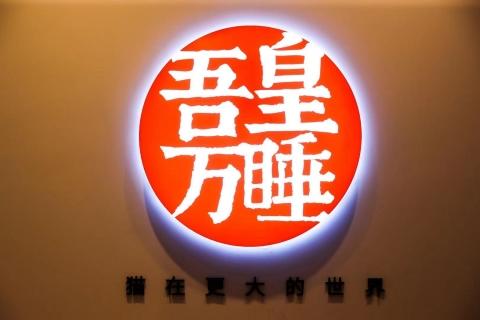 """北京乐多港万豪酒店:""""吾皇万睡""""主题店隆重开业"""